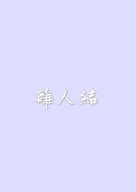 浅微(小虐,np)